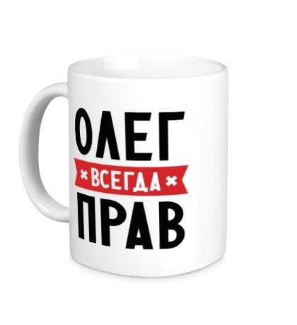 Керамическая кружка Олег всегда прав