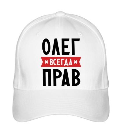 Бейсболка Олег всегда прав