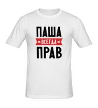 Мужская футболка Паша всегда прав