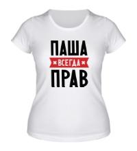 Женская футболка Паша всегда прав