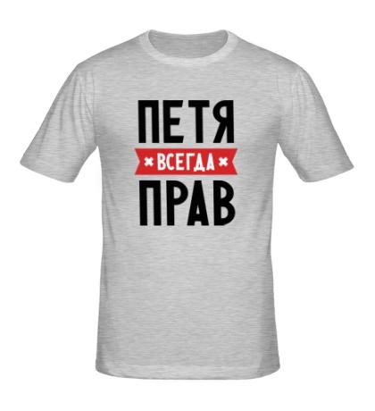 Мужская футболка Петя всегда прав