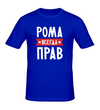 Мужская футболка Рома всегда прав