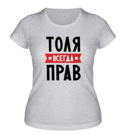Женская футболка Толя всегда прав
