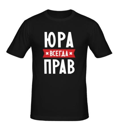 Мужская футболка Юра всегда прав