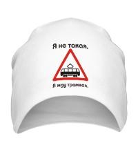Шапка Не такая, жду трамвая