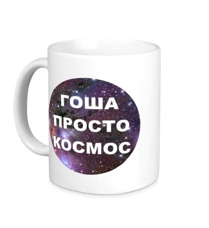 Керамическая кружка Гоша просто космос