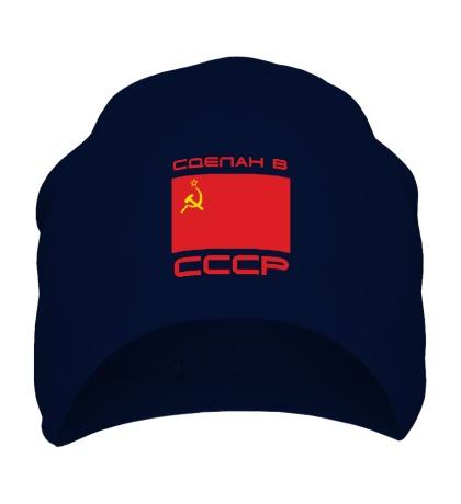 Шапка Сделан в СССР