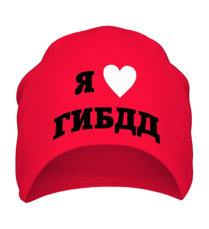 Шапка Я люблю ГИБДД