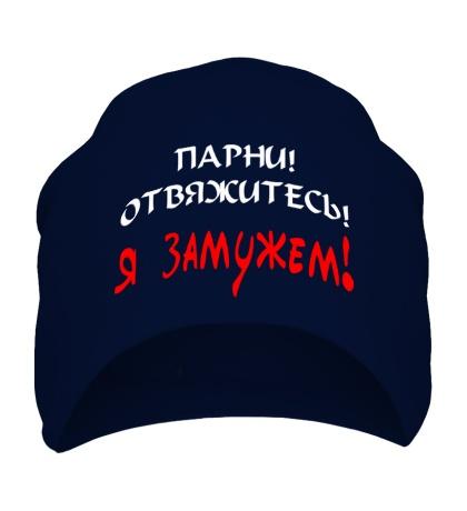 Шапка Замужем