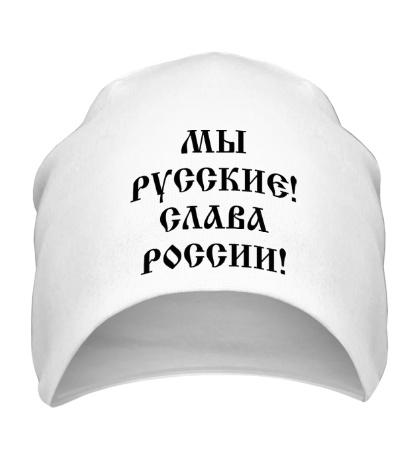 Шапка Мы русские! Слава России!
