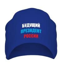 Шапка Будущий президент