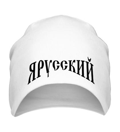 Шапка Я русский: надпись