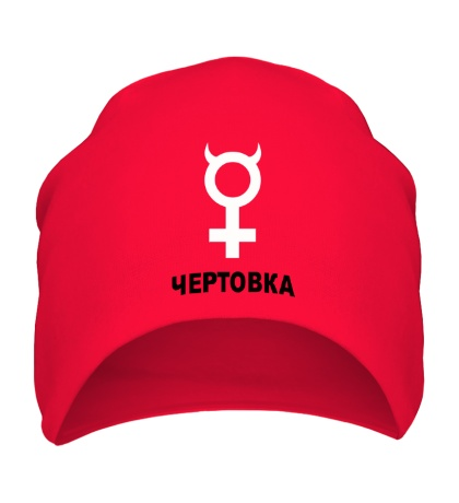 Шапка Чертовка