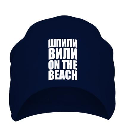 Шапка On the Beach