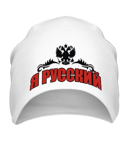 Шапка Я русский