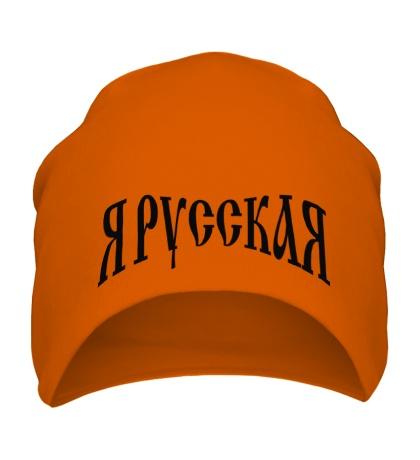 Шапка Я русская: надпись