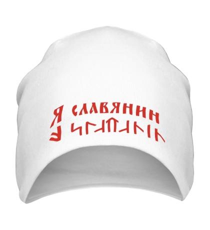 Шапка Чистый славянин