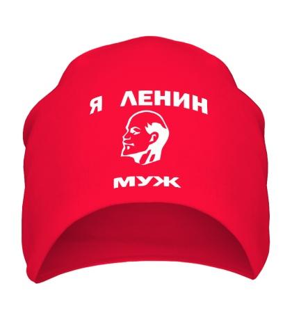 Шапка Ленин муж