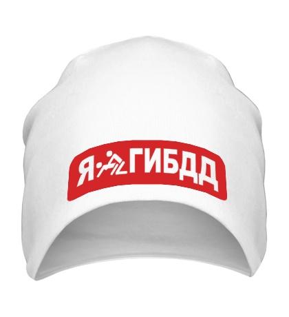 Шапка Обожаю ГИБДД