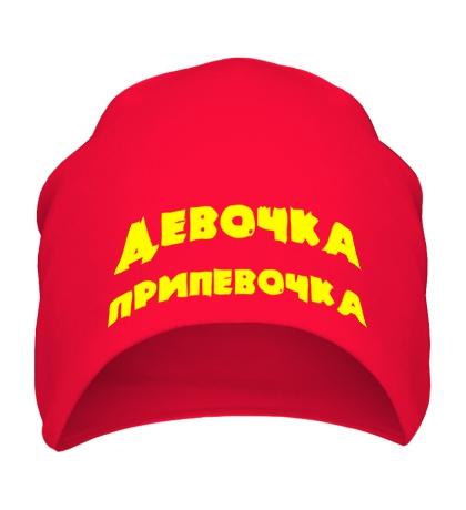 Шапка Девочка припевочка