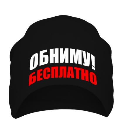 Шапка Обниму бесплатно