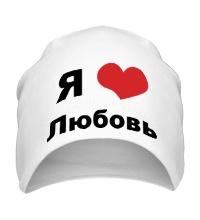 Шапка Я люблю Любовь
