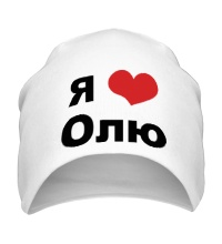Шапка Я люблю Олю