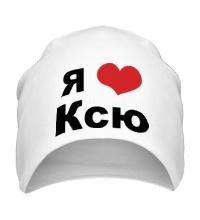 Шапка Я люблю Ксю