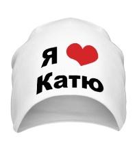 Шапка Я люблю Катю