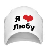 Шапка Я люблю Любу