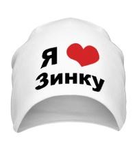 Шапка Я люблю Зинку