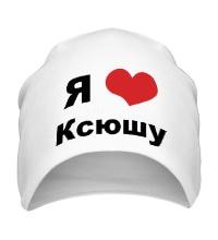 Шапка Я люблю Ксюшу