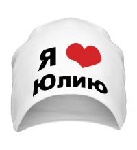 Шапка Я люблю Юлию