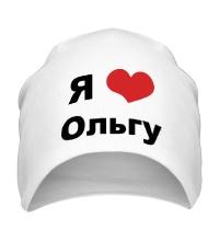 Шапка Я люблю Ольгу