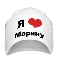 Шапка Я люблю Марину
