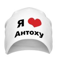 Шапка Я люблю Антоху