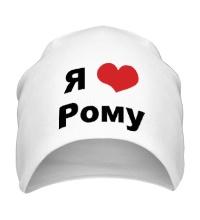 Шапка Я люблю Рому