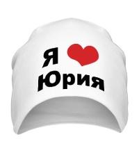 Шапка Я люблю Юрия