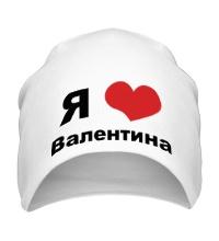 Шапка Я люблю Валентина
