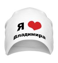 Шапка Я люблю Владимира