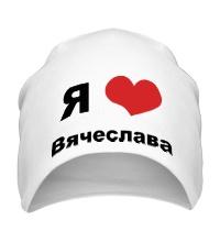 Шапка Я люблю Вячеслава