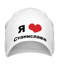 Шапка Я люблю Станислава