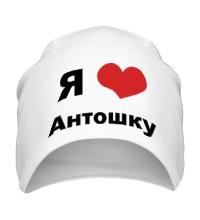 Шапка Я люблю Антошку
