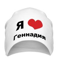 Шапка Я люблю Геннадия