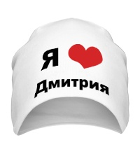 Шапка Я люблю Дмитрия