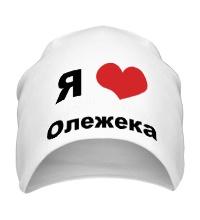 Шапка Я люблю Олежека