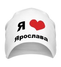 Шапка Я люблю Ярослава