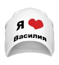 Шапка Я люблю Василия