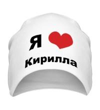Шапка Я люблю Кирилла