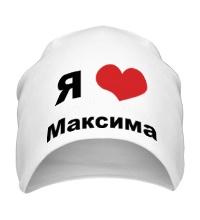 Шапка Я люблю Максима